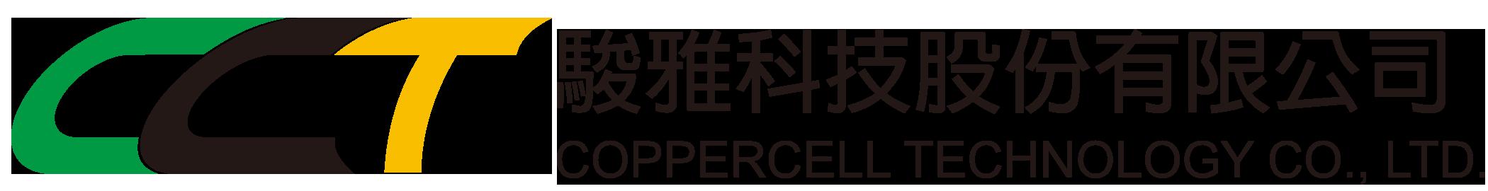 Coppercell | 駿雅科技股份有限公司